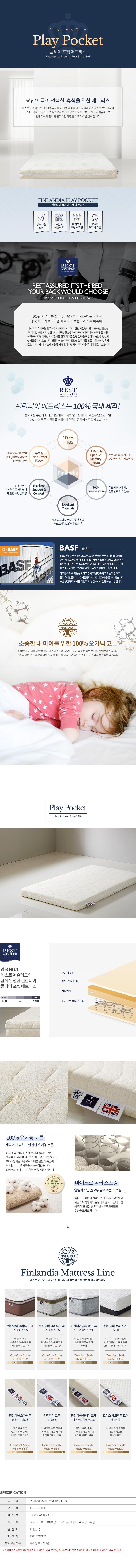 playpoket_SS.jpg