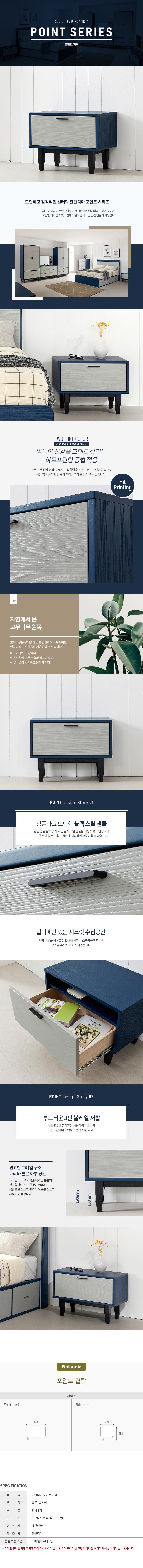 point_nighttable.jpg