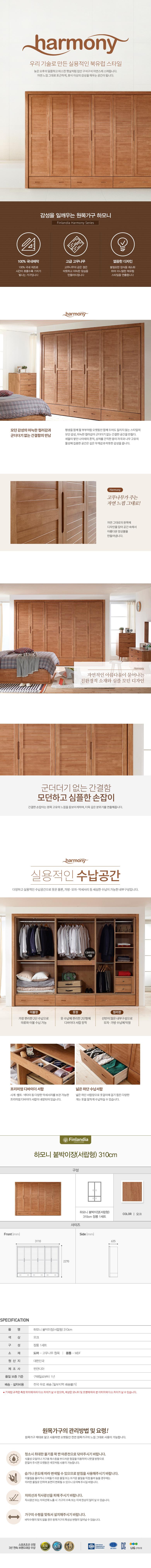 harmony_closet310.jpg