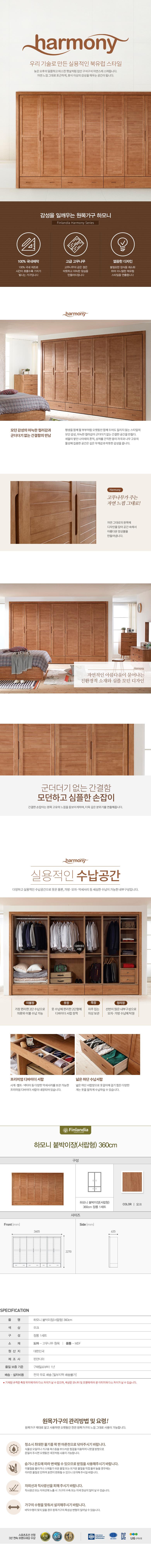harmony_closet360.jpg