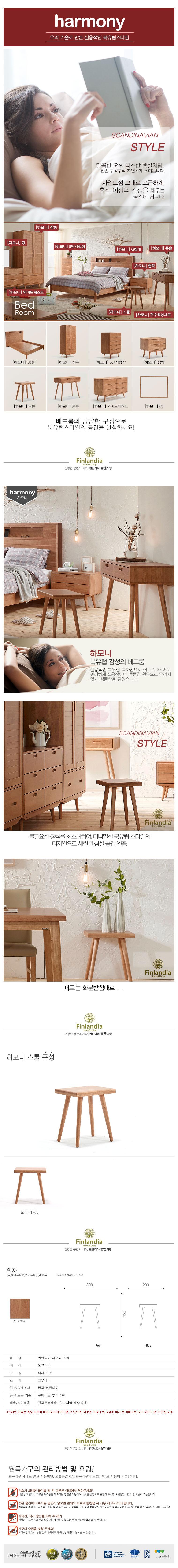 harmony_stool.jpg